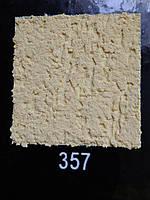 Фасадная штукатурка Короед (Барашек) 1мм; 1.5мм; 2мм (ведро 25 кг) №357