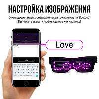 Светодиодные LED очки PartyGlasses / Очки для вечеринки / С приложением, Bluetooth