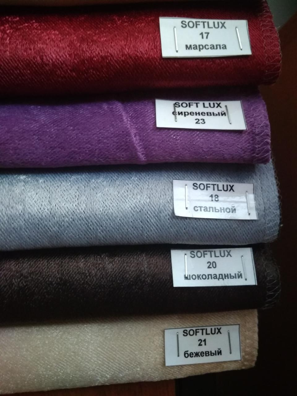 Римские шторы модель Лайн ткань Софт Люкс