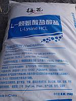 L-Лизин гидрохлорид