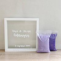 Набір для весільної пісочної церемонії: Рамка з Вашим написом + пісок