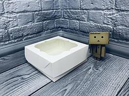 *10 шт* / Коробка под зефир / *h=6* / 150х150х60 мм / Белая / окно-обычн