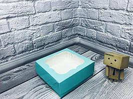 *10 шт* / Коробка под зефир / *h=6* / 150х150х60 мм / печать-Бирюз / окно-обычн