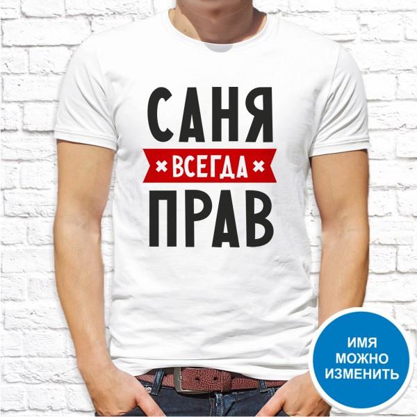 """Мужская футболка с принтом  """"Саня всегда прав"""" Push IT"""