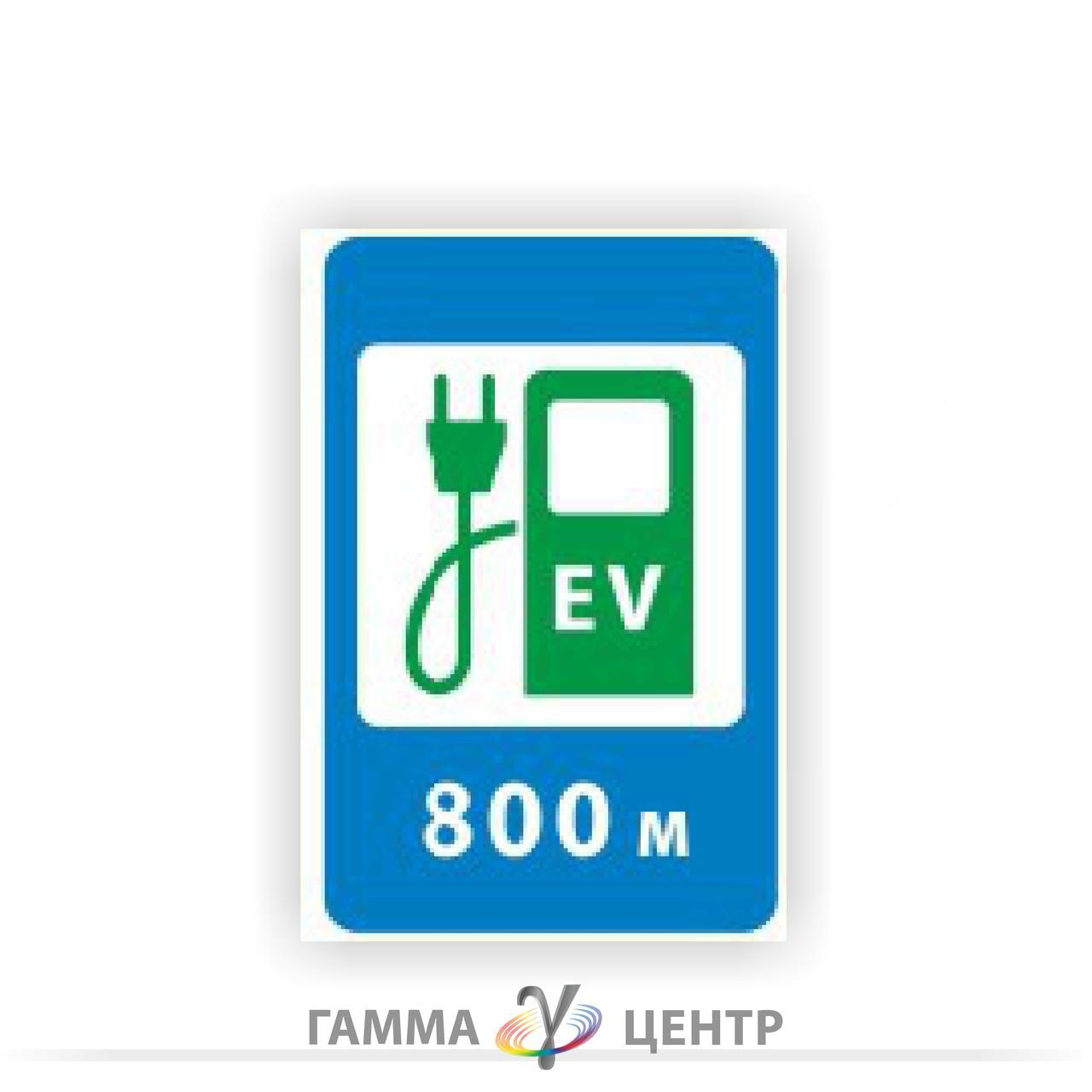 Знак сервісу Станція зарядки електромобілів