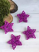 Ротанговые звёздочки фиолетовые   6 см ( уп 4 шт )