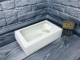 *10 шт* / Коробка под зефир / *h=6* / 230х150х60 мм / Белая / окно-Бабочка