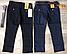 Котоновые брюки для мальчиков, Венгрия, S&D, 6,12,14,16 лет., Арт. XEE-038,, фото 2