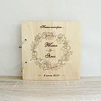 Книга побажань з дерев'яною обкладинкою, фото 1
