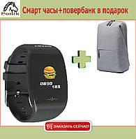 Наручные часы Smart HP-P1+РЮКЗАК В ПОДАРОК