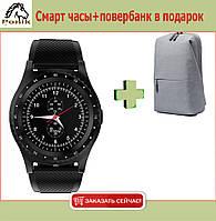 Смарт-часы Pewant L9+РЮКЗАК В ПОДАРОК