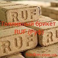 Топливный брикет RUF (Руф)