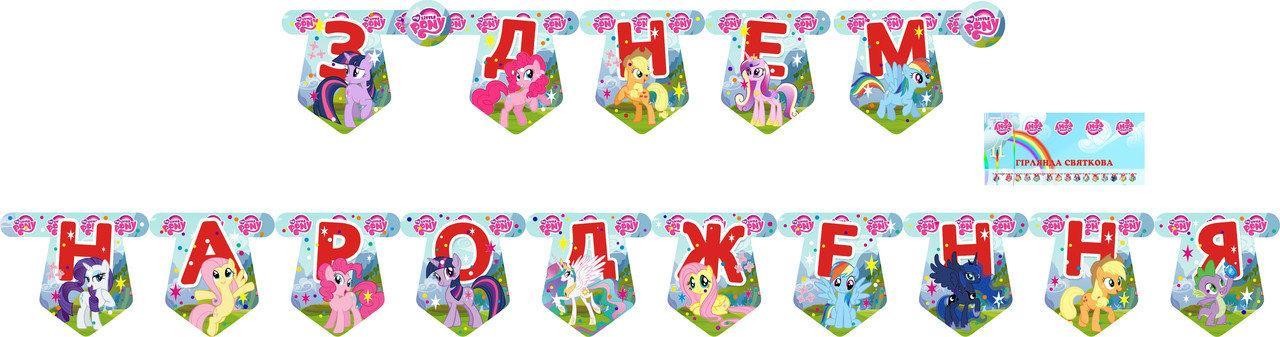 Гирлянда С Днем рождения  My little pony
