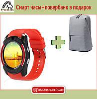 Умные часы V8 Smart Watch+РЮКЗАК В ПОДАРОК