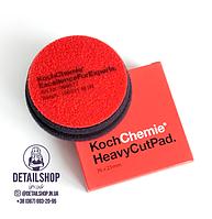 Koch Chemie Heavy Cut Pad Абразивна губка для видалення сильної ерозії і глибоких подряпин Ø 76 x 23 мм
