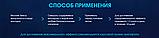 Молния Зевса – препарат для усиления потенции, фото 5