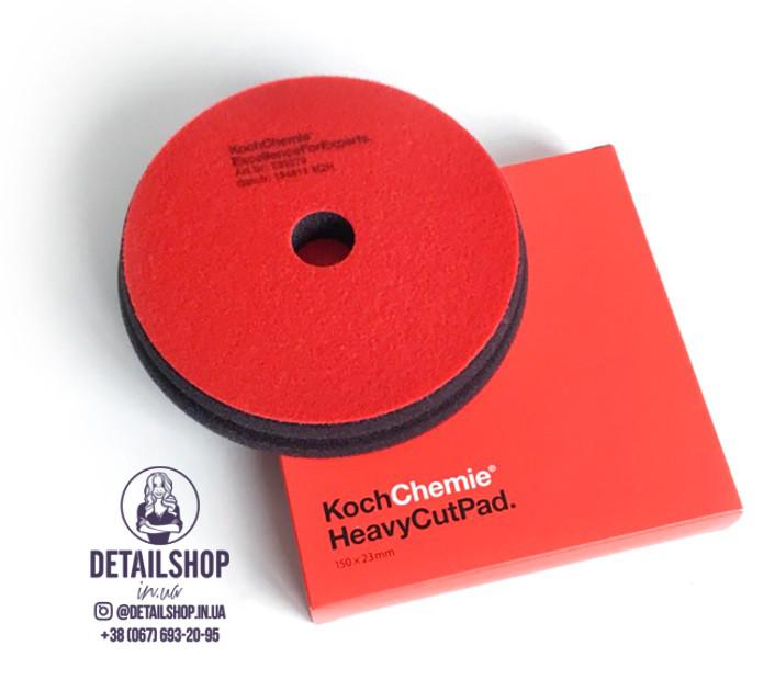 Koch Chemie Heavy Cut Pad Абразивная губка для удаления сильной эрозии и глубоких царапин Ø 150 x 23 mm