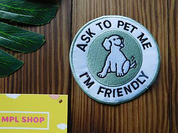 Патч нашивка I am friendly