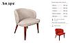 Дизайнерское кресло для дома, ресторана -Андре, фото 2