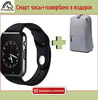 Умные часы Smart Watch A1+РЮКЗАК В ПОДАРОК