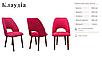 Дизайнерское кресло для дома, ресторана -Клаудия, фото 2