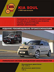 Руководство по эксплуатации, ремонту и ТО Kia Soul с 2008 г.
