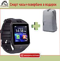 Умные часы Smart Watch DZ09+РЮКЗАК В ПОДАРОК