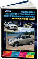 Руководство по ремонту и ТО Lexus RX400h 2005-2008 г.