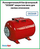 """Расширительный бак фланцевый """"OCEAN"""" закрытого типа для систем отопления 50 литров"""