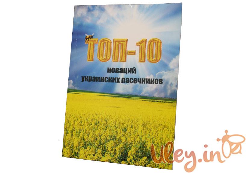 Книга «Топ-10 новаций украинских пасечников» (серия зошиты Деда Васыля)