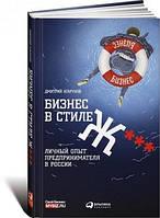 Агарунов Дмитрий Бизнес в стиле Ж***: Личный опыт предпринимателя в России