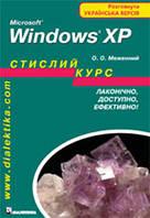 Меженный Олег Windows XP. Стислий курс