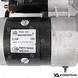 Стартер редукторный Magneton (12В/3.2кВт) МТЗ, Т-40, Т-25А, T-16 / Д-144, Д-120, Д-130, Д-21А, Д-240, Д-243 │, фото 10
