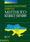 Науково-практичний коментар Митного кодексу України 2015 рік