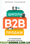 Школа B2B-продаж