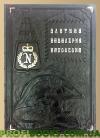 Элитная кавалерия Наполеона 1804-1815