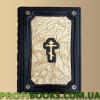 Библия мини Златая Священное писание