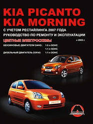 Руководство по ремонту и эксплуатации Kia Morning с 2003 г.