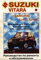 Suzuki Vitara, Samurai SJ410 SJ413 c 1981 с двигателями 970, 1324 и 1590 кубиков