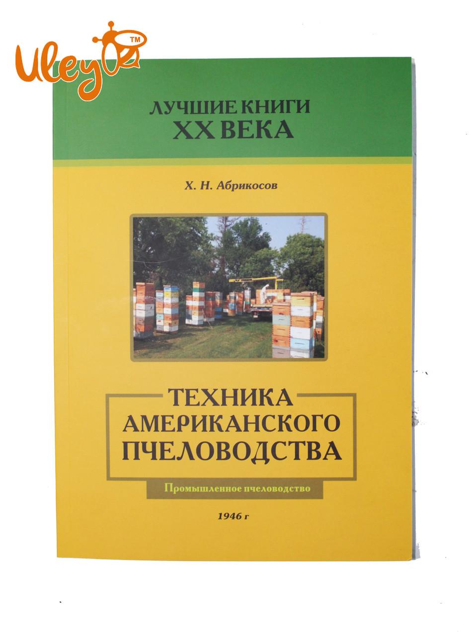 Книга «Техника американского пчеловодства» Абрикосов Х.Н.