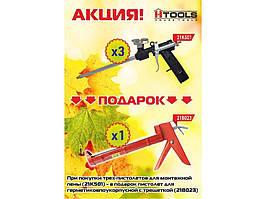 Пістолет д/монт.піни 21K501 (3шт)Пістолет д/герм. 21B023 (1шт) ТМHOUSE TOOLS