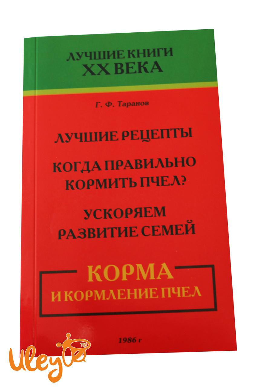 Книга «Корма и кормления пчел» Таранов Г.Ф.