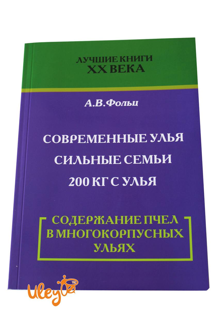 """Книга """" Содержание пчел в Многокорпусных Ульях"""" Фольц А.В."""