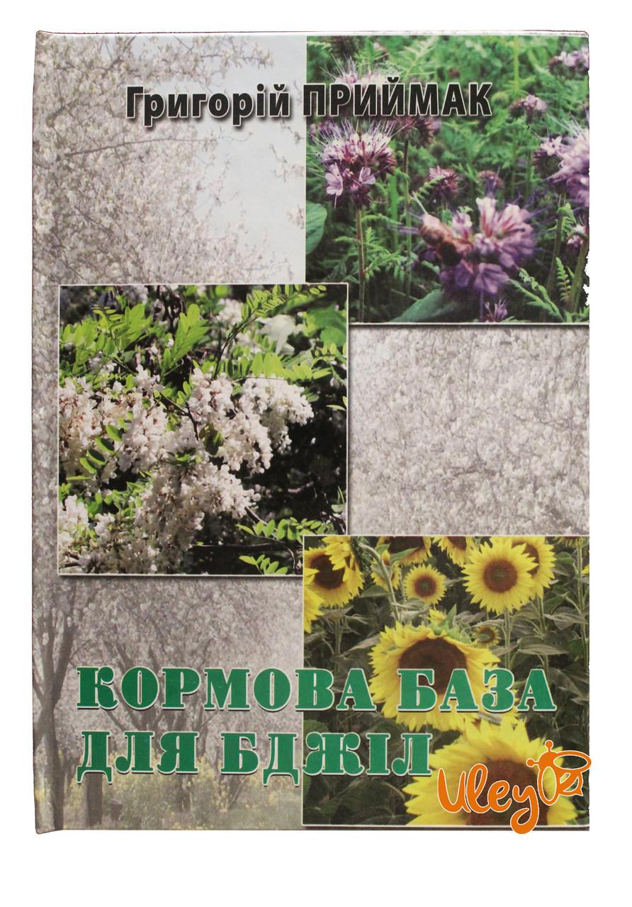 "Книга ""Кормова база для бджіл"" Г.М. Приймак (на Украинском языке)"