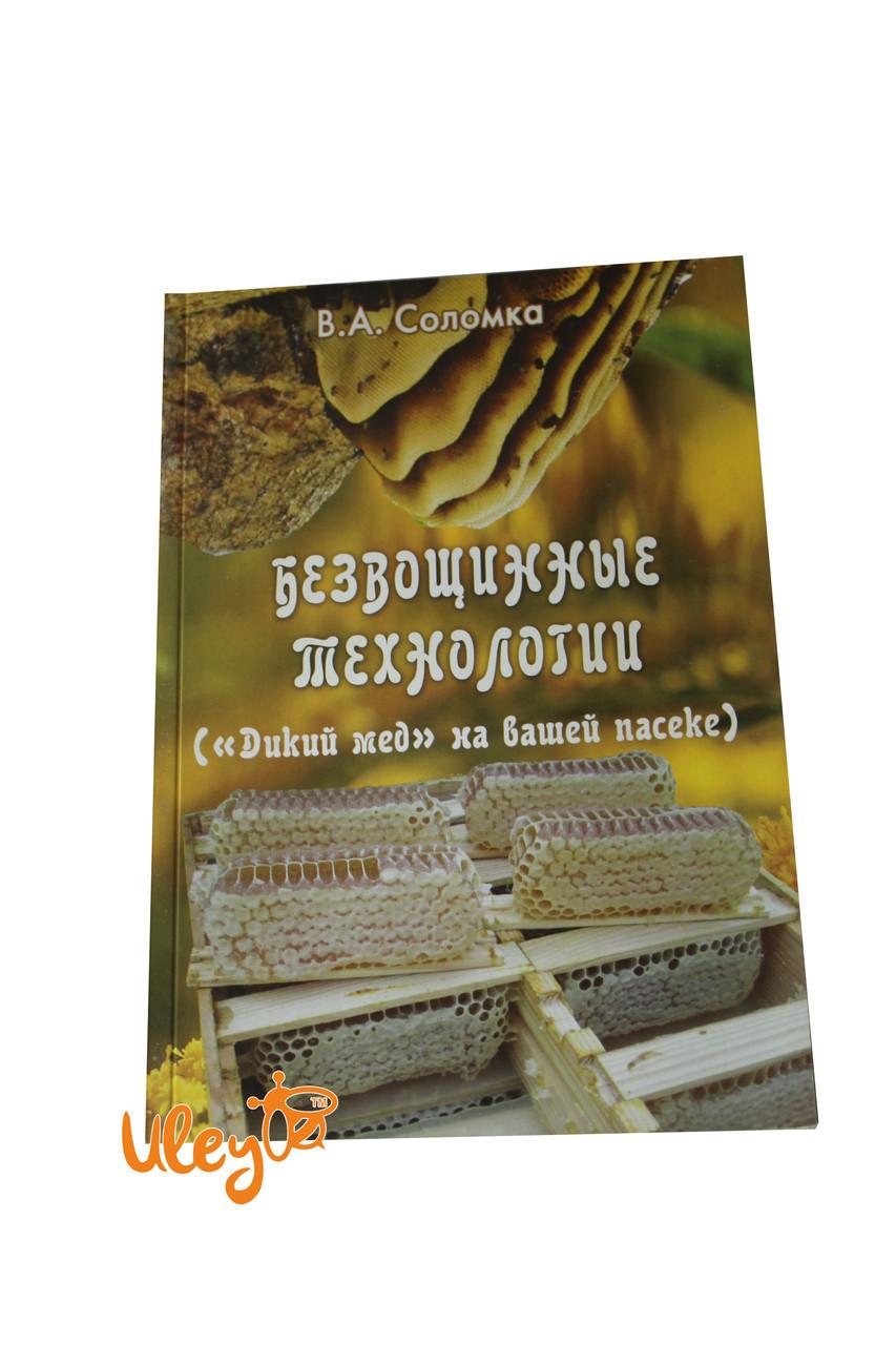 """Книга """"Безвощинные технологии (Дикий мед на вашей пасеке)"""""""