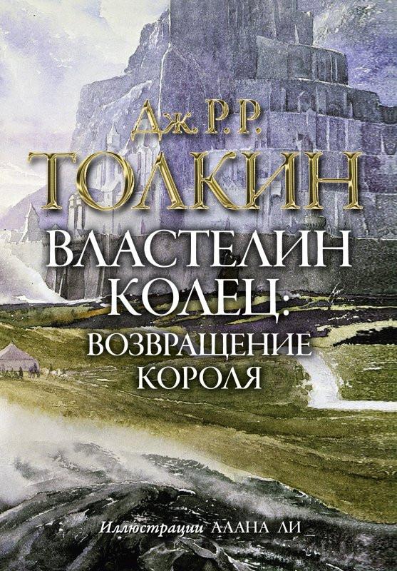 Властелин колец  Возвращение короля  Толкин Д.Р.Р