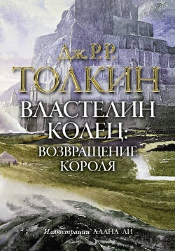 Властелин колец  Возвращение короля  Толкин Д.Р.Р, фото 2