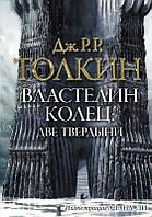 Властелин колец  Две твердыни Толкин Д.Р.Р.