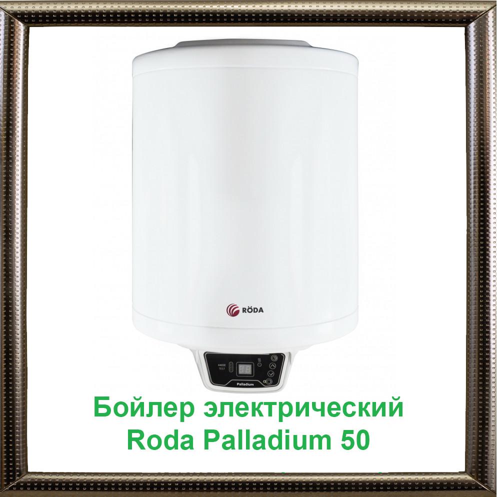 Бойлер электрический Roda Palladium 50