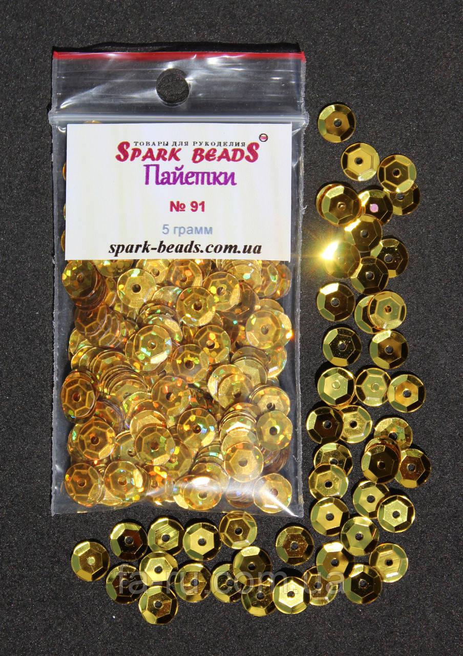 Пайетки круглые. Цвет - золото с голограммой (тиснение), Ø - 6 мм, уп/5 грамм. №91